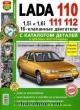 Руководство + каталог ВАЗ Lada 110/11/12, 16 кл.
